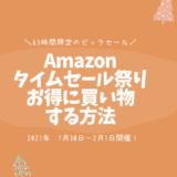 1月30日Amazonタイムセール祭り