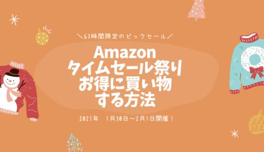 【Amazonタイムセール祭り】お得に買い物するためにやること:まとめ