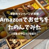 Amazonでおせちをたのんでみた