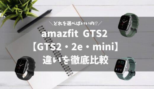 【amazfit GTS2・GTS2e・GTS2miniを徹底比較】おすすめはGTS2miniだ!