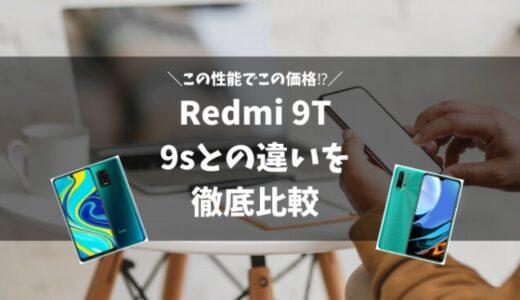 【Redmi 9Tと9sの違いを徹底比較】バッテリーとコスパが大幅パワーアップ!