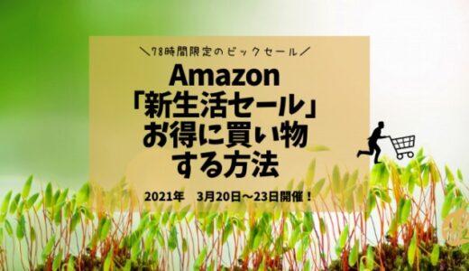 【2021年3月20日~23日:Amazon新生活セール】お得に買い物するためにやること3つ