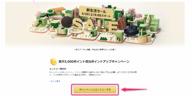 Amazon新生活セール