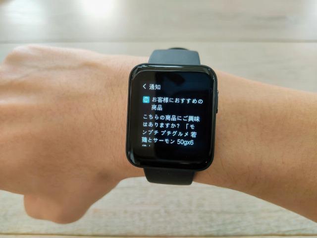 公式日本語版miwatchliteは初めから日本語表示