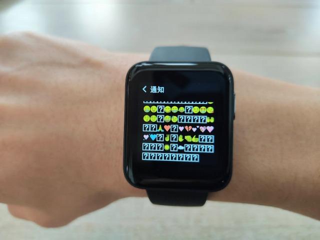 公式日本語版Mi Watch Liteの絵文字対応