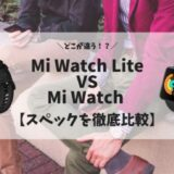 Mi Watch vs Mi Watch Lite