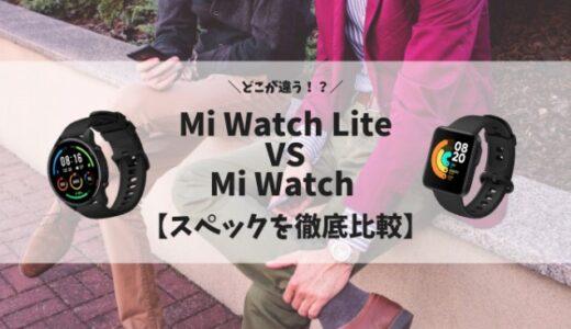 【Mi Watch Lite vs Mi Watch】公式日本語版が発売の2種を徹底比較!
