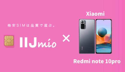 【IIJmioでMNP特価】Redmi note 10 proが9,980円セール【10月31日まで】