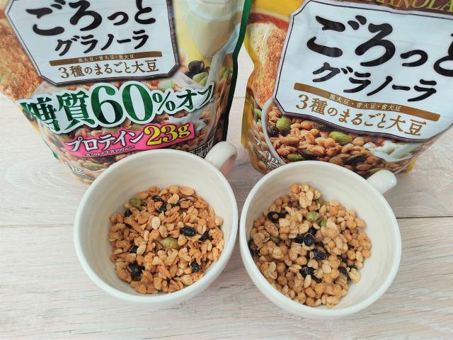 ゴロっとグラノーラ3種のまるごと大豆糖質60%オフとの比較