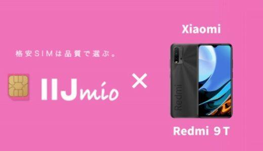 【IIJmioで税込110円】Redmi 9tがMNP限定セール【8月31日まで】