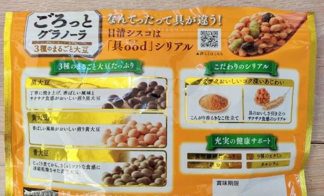 ゴロっとグラノーラ3種のまるごと大豆