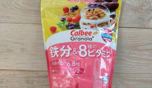 【Calbeeグラノーラプラス 鉄分&8種のビタミン】もはやマルチビタミン級のフルグラだった