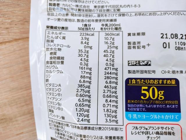 グラノーラプラス 鉄分&8種のビタミンのカロリー・栄養成分
