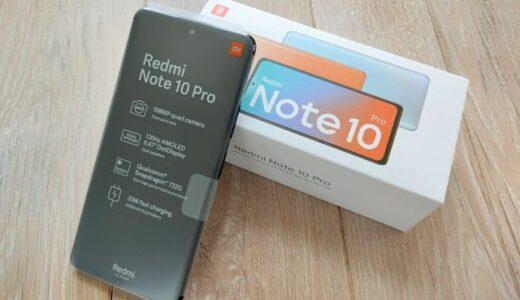 【日本版Redmi note 10 pro:レビュー】3.5万円でハイスペックを体感できるスマホ