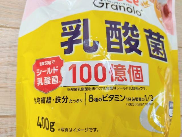 グラノーラプラス乳酸菌には100億個の乳酸菌がはいっている