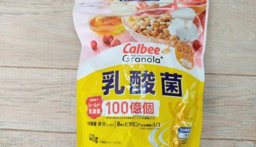 【Calbeeグラノーラプラス乳酸菌】1食分に乳酸菌100億個入ってるグラノーラ