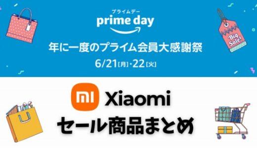 【2021年Amazonプライムデー】Xiaomi(シャオミ)セール品・目玉商品まとめ