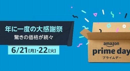 【2021年Amazon prime day】プライムデー購入前に準備すること&おすすめキャンペーンまとめ