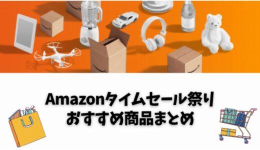 【2021年7月】Amazonタイムセール祭り!おすすめ目商品&お得に買う方法を紹介