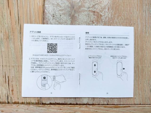 日本語版mi smart band6の取り扱い説明書