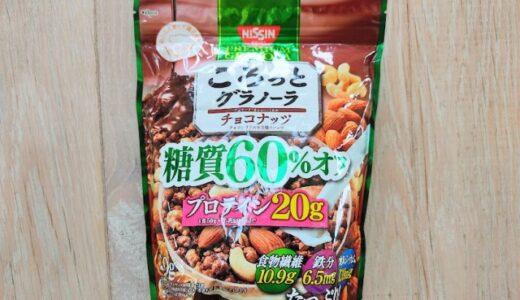 【ごろっとグラノーラ チョコナッツ糖質60%オフ】チョコ味で唯一の糖質offグラノーラ