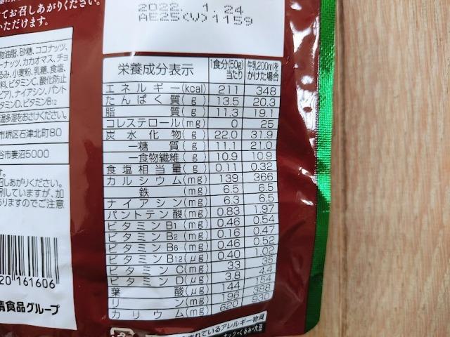 ごろっとグラノーラチョコナッツ糖質60%オフの栄養成分