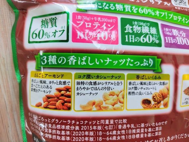 ごろっとグラノーラチョコナッツ糖質60%の具材