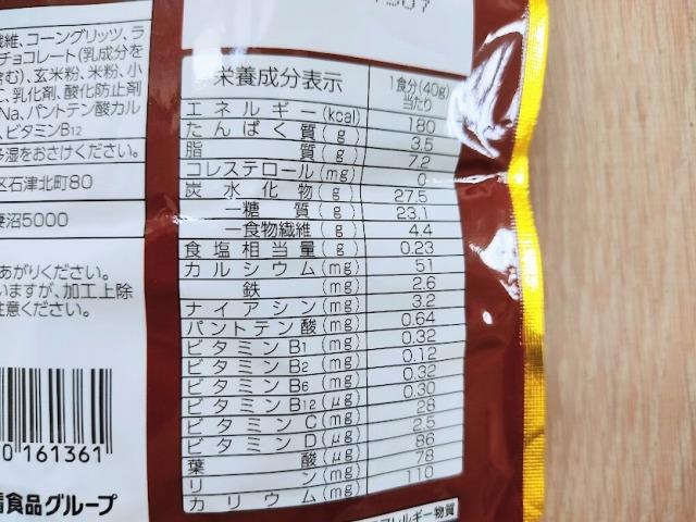 ごろっとグラノーラチョコナッツの栄養成分表示