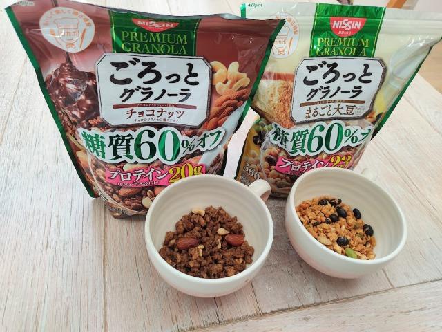 ごろっとグラノーラ糖質60%オフはまるごと大豆とチョコナッツの2種類ある