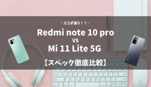 【Mi 11 lite 5G vs Redmi note 10 pro】スペックを徹底比較