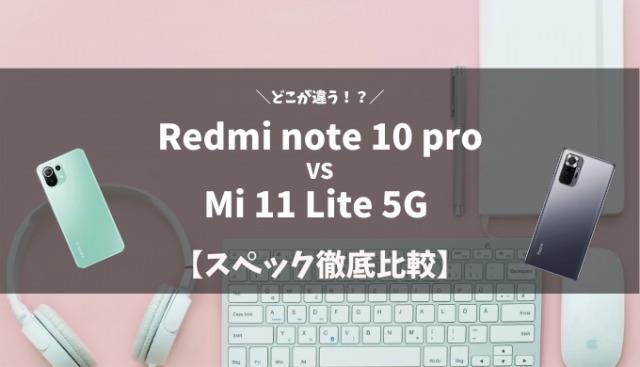 Redmi note 10 proとMi 11 lite 5gを徹底比較