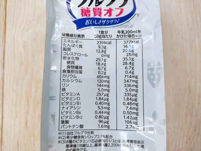 フルグラ糖質オフの栄養成分表示