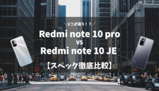 【Redmi note 10 JE vs Redmi note 10 pro】スペックを徹底比較