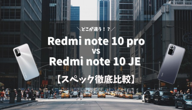 Redmi note 10 proとRedmi note 10 JEのスペックを徹底比較
