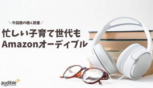 Amazonオーディブルで読書革命。忙しくても読書できてマジ感動【使い方・解約方法・評判も紹介】