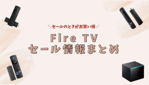 【2021年】Fire TVのセールはいつ?Amazon Fire TV Stickをお得に買うコツを紹介