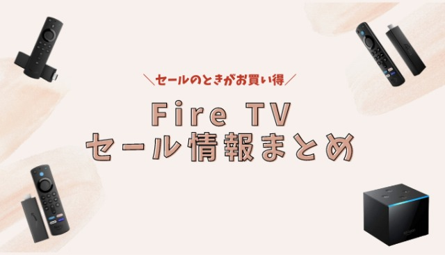FireTVセール情報