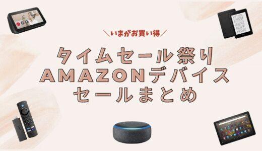【2021年10月】Amazonタイムセール祭り!kindle・echo・fire TV・タブレットセール情報まとめ