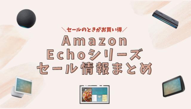 echoシリーズセール情報