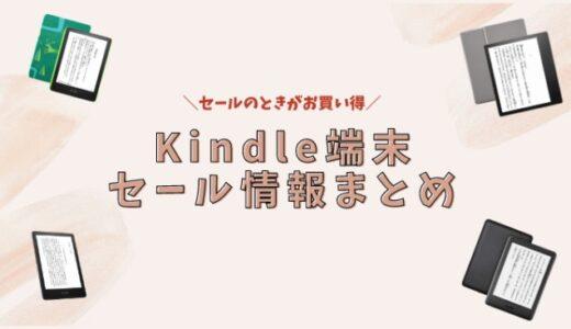 【2021年】Kindle端末のセールはいつ?papaer white・oasisをお得に買うコツを紹介