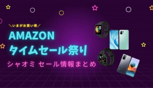 【2021年10月】Amazonタイムセール祭り!シャオミ製品がお買い得