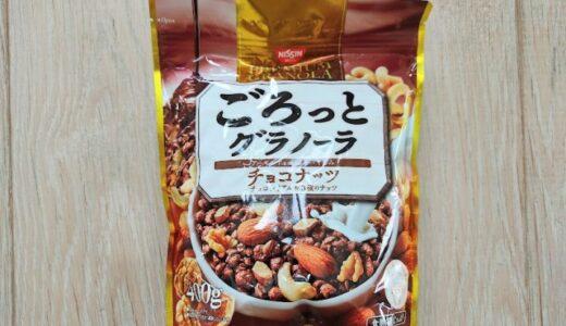 【ごろっとグラノーラ チョコナッツ】チョコナッツ好きは幸せ気分に【口コミも紹介】